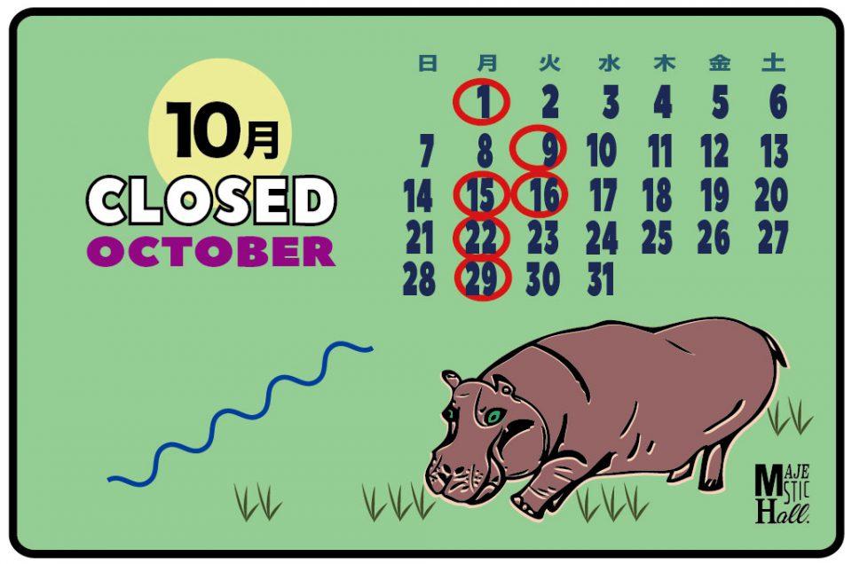 10月店休日のお知らせ。