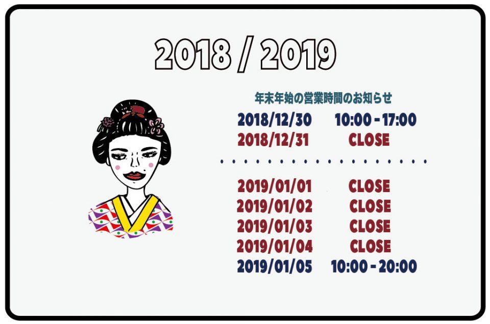 2018/2019 年末年始営業時間のお知らせ
