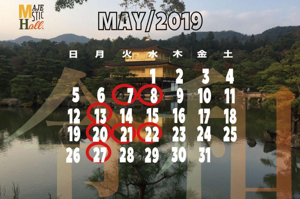 2019年5月店休日のお知らせ